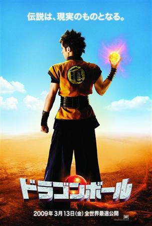 dragon ball la pelicula