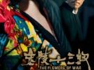 Tráiler de The Flowers of War, China envía a Christian Bale a los Oscars