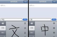 Version 2.0 del iPhone tendría soporte para reconocimiento de escritura