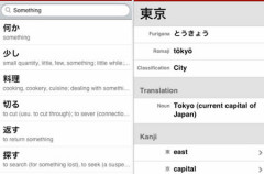 Traductor de Japonés para el iPhone