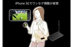 TV en el iPhone más cerca