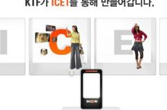 ¿Se venderá el iPhone en Corea del Sur?
