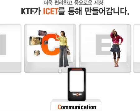 ktf_iphone_venta_corea
