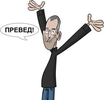 Steve caricatura