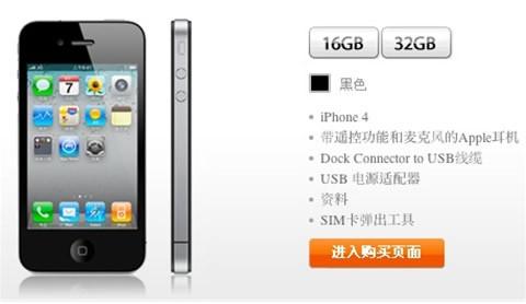 iphone-4-china-excede-expectativas