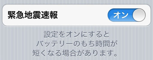 Notificación de terremotos en iOS 5