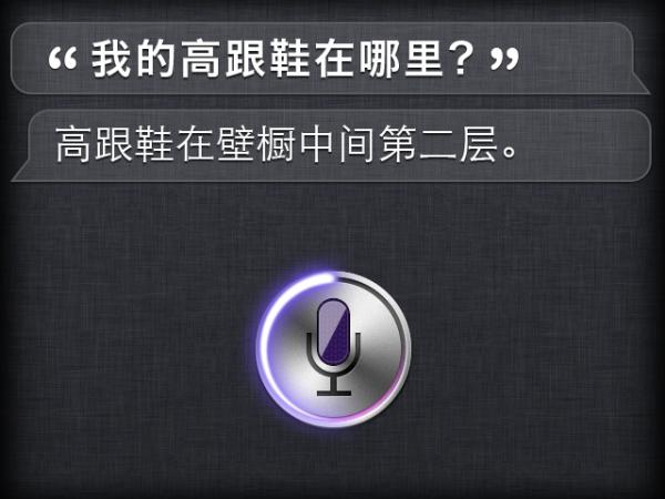 Siri en China
