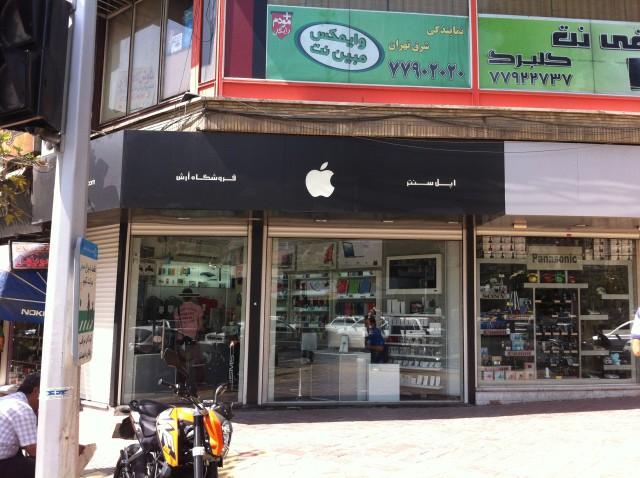 Apple_Store_in_Iran