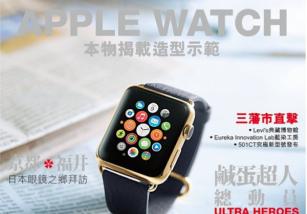 La gira del Apple Watch por los magazines de moda llega a Hong Kong