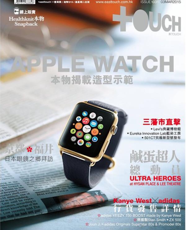 Apple Watch Hong Kong 1