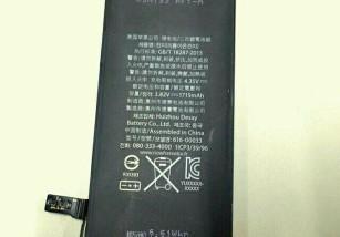 ¿Es ésta la batería de la próxima generación del iPhone?