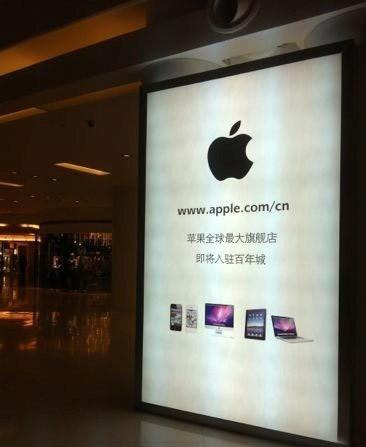 Apple Store Dailan_2