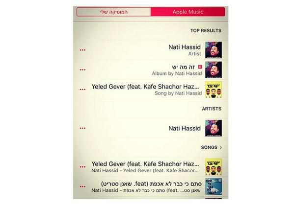 Apple Music Israel_2