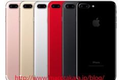 Sí que habrá iPhone 7s en 2017, con pocos cambios y vendrá también en color rojo (según un nuevo rumor)