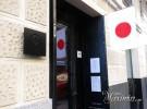Izariya auténtico Japón (Madrid)
