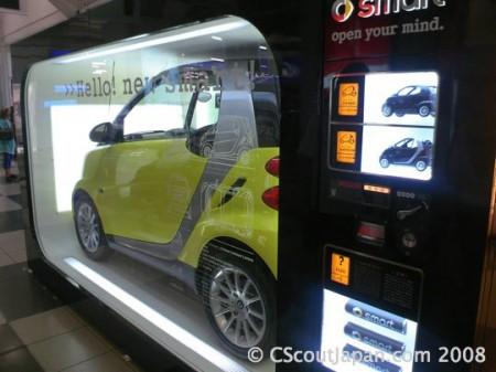 maquina_expendedora_coches