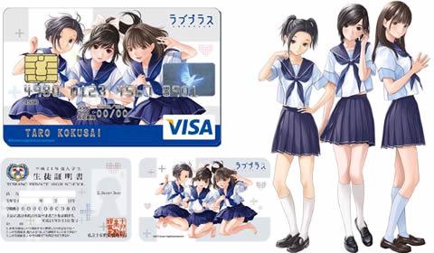 tarjeta-credito-otakus-loveplus