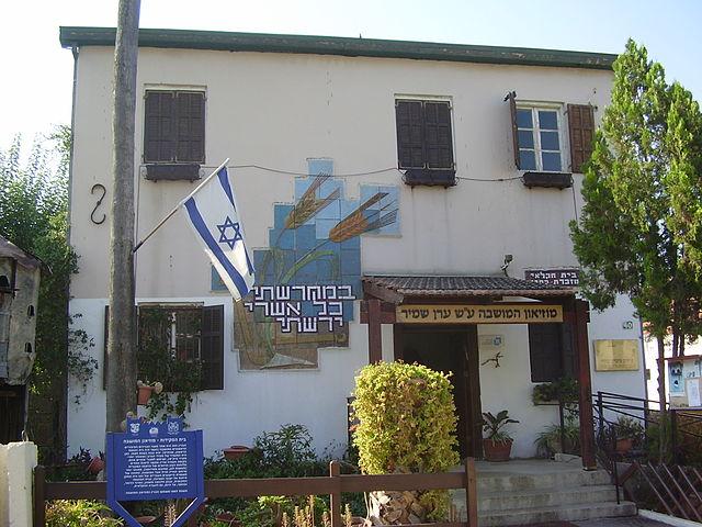 Museo Histórico Mazkeret Batya