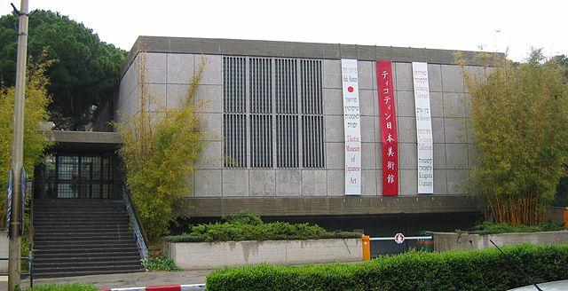 Museo Tikotin de Arte Japonés en Haifa