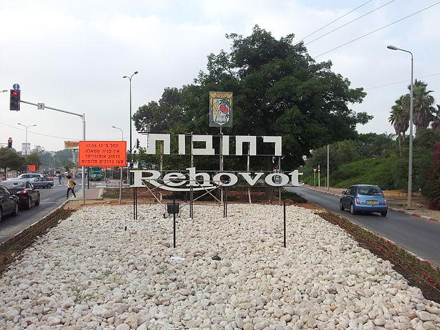 Museo Chaim Weizmann