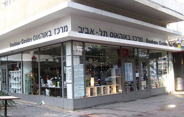Centro Bauhaus de Tel Aviv