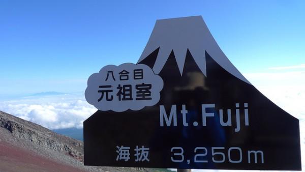 Alcanzar la cima del Fuji es algo que todo japonés anhela hacer