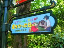 El Museo Ghibli en Tokio, un recorrido por la obra de Hayao Miyazaki