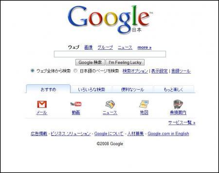 Google Japon y Google Korea estrenan home