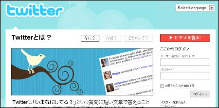 Twitter en japonés