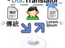 DocTranslator, o cómo traducir documentos de Office sin perder su formato original