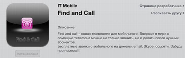 Find and Call: nuevo troyano para iOS y Android