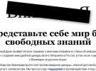 Wikipedia cierra por un día en Rusia