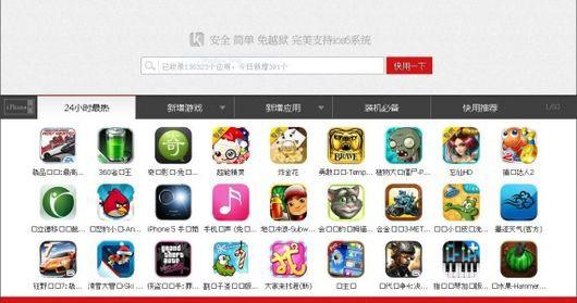 Aplicaciones iOS gratis desde web china