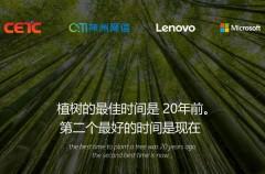 Windows 10 China Government Edition, el nuevo Windows para el Gobierno chino