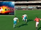 Chuggu gyeogjeon, el juego de fútbol de Corea del Norte
