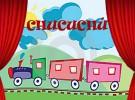 Teatro para bebés: Chucuchú